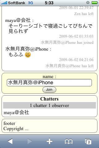LingoChat for iPhone レイアウト SS