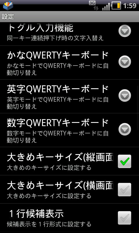 Android OpenWnn フリック対応 設定 SS